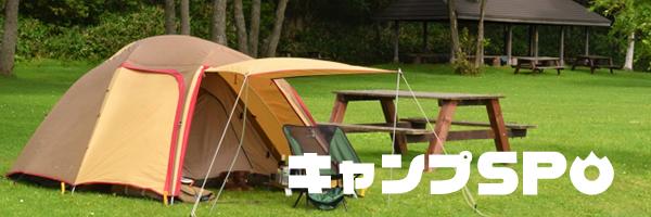 全国のキャンプ・BBQスポット検索サイト「キャンプスポ 」
