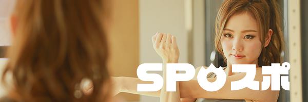 全国のスポーツスポット検索サイト「スポスポ 」