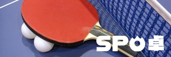 全国の卓球スポット検索サイト「スポ卓 」