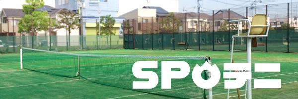 全国のテニススポット検索サイト「スポテニ 」