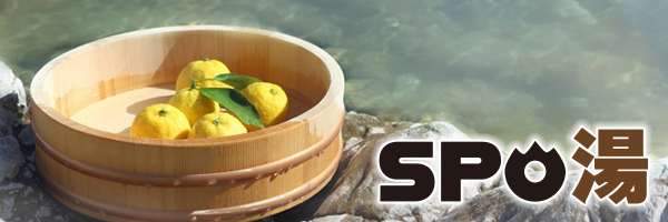 全国の温泉・銭湯検索サイト「スポ湯 」
