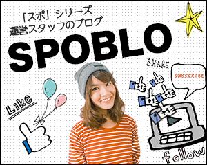 ピラティスポの運営スタッフブログ「スポブロ」